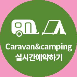 카라반/캠핑존 실시간예약하기