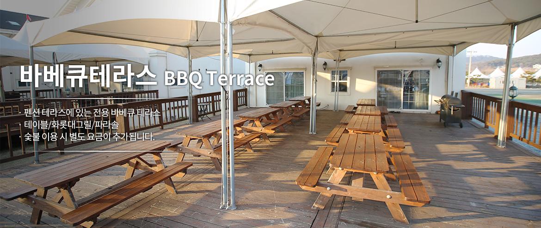 BBQ Terrace