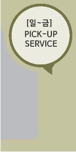 [일~금] PICK-UP SERVICE